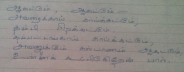 Tamil Folk Saying